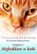 """Обложка книги """"Мережкин и кот"""""""