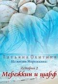"""Обложка книги """"Мережкин и шарф"""""""