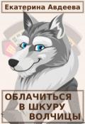 """Обложка книги """"Облачиться в шкуру волчицы"""""""