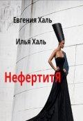 """Обложка книги """"Нефертитя"""""""