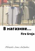 """Обложка книги """"В Магазине"""""""