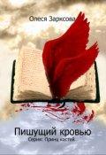 """Обложка книги """"Пишущий кровью"""""""