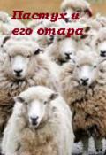 """Обложка книги """"Пастух и его отара"""""""