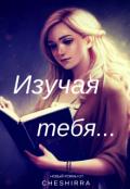 """Обложка книги """"Изучая тебя..."""""""