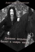 """Обложка книги """"Дневник ведьмы. Билет в новую жизнь!"""""""