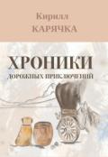 """Обложка книги """"Хроники дорожных приключений"""""""