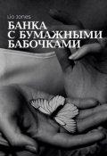"""Обложка книги """"Банка с бумажными бабочками"""""""
