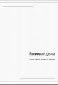 """Обложка книги """"Ласковые дюны"""""""