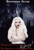 """Обложка книги """"Академия Костлявой. Не будите в некромантке ведьму!"""""""