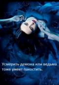 """Обложка книги """"Усмерить демона или ведьма тоже  умеет пакостить"""""""