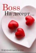 """Обложка книги """"Boss на десерт."""""""