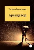 "Book cover ""Арендатор"""