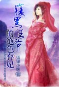 """Обложка книги """"Потрясающая брошенная супруга принца!"""""""