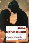 """Обложка книги """"Анна. Магия жизни"""""""