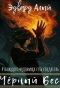 """Обложка книги """"Чёрный Бес"""""""