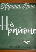"""Обложка книги """"На районе"""""""