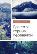 """Обложка книги """"Где-то за горным перевалом"""""""