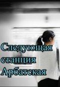 """Обложка книги """"Следующая станция Арбатская"""""""