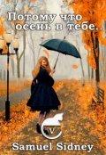 """Обложка книги """"Потому что осень в тебе"""""""