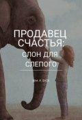 """Обложка книги """"Продавец счастья: Слон для слепого"""""""