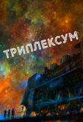 """Обложка книги """"Триплексум"""""""