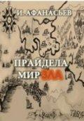 """Обложка книги """"Прайдела мир зла"""""""