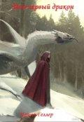 """Обложка книги """"Мой первый дракон"""""""
