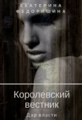 "Обложка книги ""Королевский вестник: дар власти"""