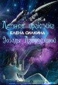 """Обложка книги """"Летняя практика Эоэллы Лаврушиной"""""""