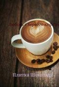 """Обложка книги """"Любовь с первого кофеина"""""""