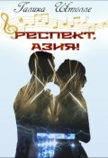 """Обложка книги """"Респект, Азия!"""""""