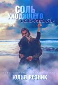 """Обложка книги """"Соль уходящего лета"""""""