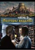 """Обложка книги """"Полторы ведьмы. Часть 2. Пещера создателей"""""""