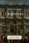 """Обложка книги """"Странник"""""""