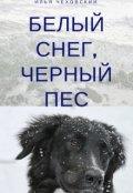 """Обложка книги """"Белый снег, чёрный пёс"""""""