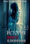 """Обложка книги """"История моего пленения"""""""
