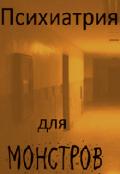 """Обложка книги """"Психиатрия для монстров"""""""