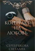 "Обложка книги ""Контракт на любовь"""