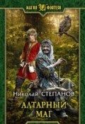 """Обложка книги """"Алтарный маг"""""""