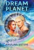 "Обложка книги ""Dream Planet"""