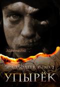 """Обложка книги """"Упырёк"""""""