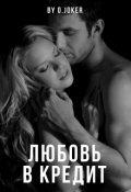 """Обложка книги """"Любовь в кредит"""""""