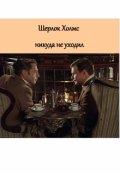 """Обложка книги """"Шерлок Холмс никуда не уходил. Сборник детективных новелл."""""""