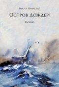 """Обложка книги """"Остров дождей"""""""