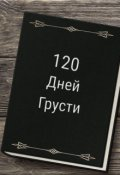 """Обложка книги """"120 Дней Грусти ( Сборник )"""""""