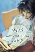 """Обложка книги """"Мой персональный эльф"""""""