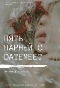 """Обложка книги """"Пять парней с Datemeet"""""""