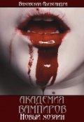 """Обложка книги """"Академия вампиров. """""""