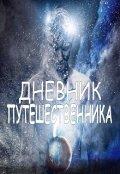 """Обложка книги """"Дневник Путешественника"""""""