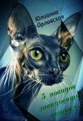 """Обложка книги """"5 поводов завидовать кошкам"""""""